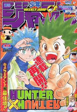Weekly Shōnen Jump, 22 October 2007