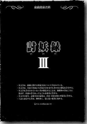 Yoma War Record III