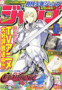 Monthly Shōnen Jump 06 June 2007