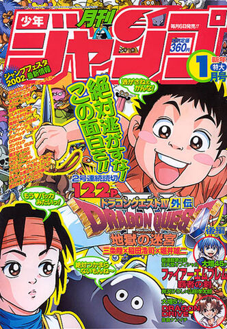 File:Monthly Shōnen Jump 01 January 2002.jpg