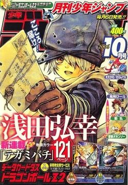 Monthly Shōnen Jump 10 October 2006