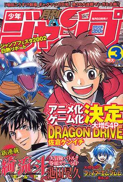 Monthly Shōnen Jump 03 March 2002