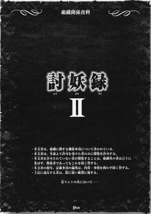 Yoma War Record II