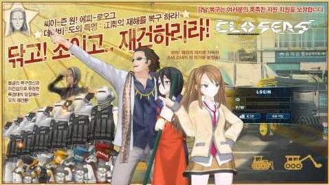 """클로저스(Closers) Season 1. 에필로그 """"재해 본부 복구"""" 지역 업데이트!"""