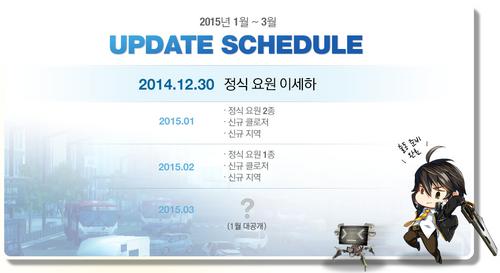 12.23.14S1Schedule