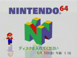 Nintendo 64 Disc Drive logo (no disc inserted)
