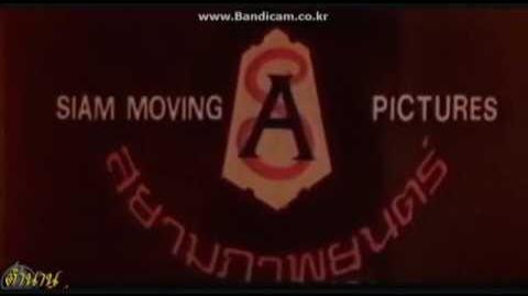 Siam Moving Pictures Logo (1970)(Thailand)
