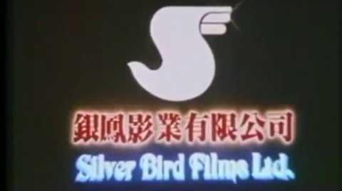 Silver Bird Films Ltd. (1985-1989)