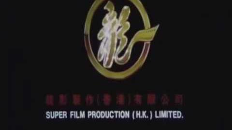 Super Film Production (H.K.) Limited (1994)