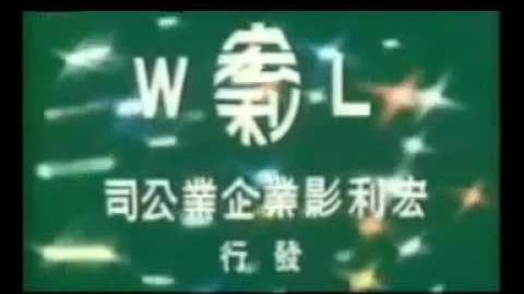 Wang Lee Film Enterprises Co.