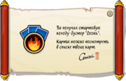 Fire Booster Deck full award ru