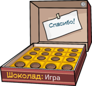 Box of Chocolates full award ru