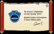 Water Booster Deck full award ru