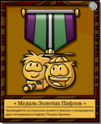 Mission 1 Medal full award ru