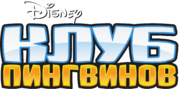 Club Penguin Logo Russian January 23 2014