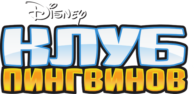File:Club Penguin Logo Russian January 23 2014.png