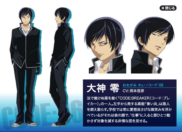 Code E Anime Characters : Image ogami rei anime g code breaker wiki fandom
