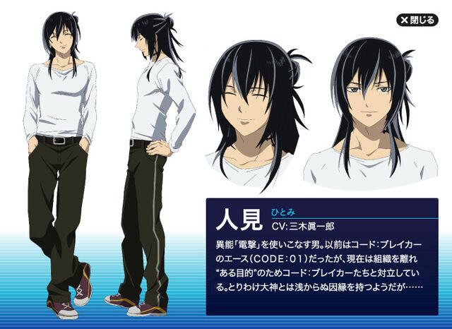 File:Anime-Hitomi-code-breaker-31804782-700-510.jpg
