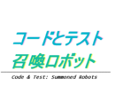 Code and Test: Summoned Robots