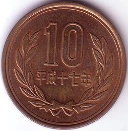 JPY 2005 10 Yen