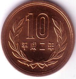 JPY 1990 10 Yen