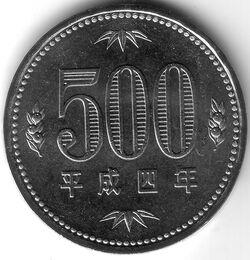 JPY 1992 500 Yen
