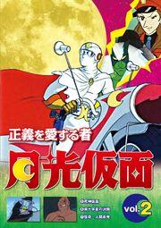 Seigi Wo Aisuru Mono Gekko Kamen