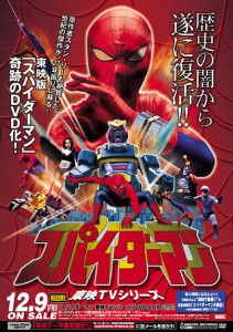 File:TOEI SPIDER-MAN.jpg