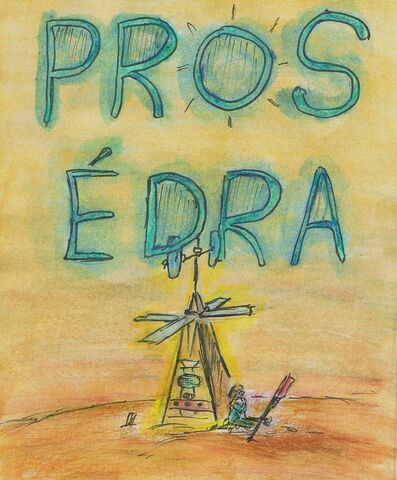 File:Pros edra cover 1.jpeg