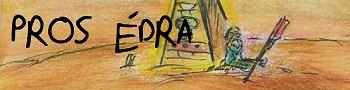 File:Pros Edra banner-0.jpg
