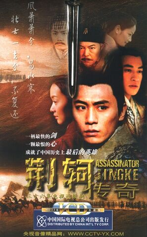 File:Assassinator Jing Ke poster .jpg