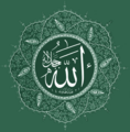 Allah in Islamic writing.png