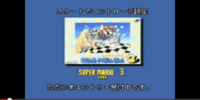 Super Mario All Stars/Gallery (BS-X Version)