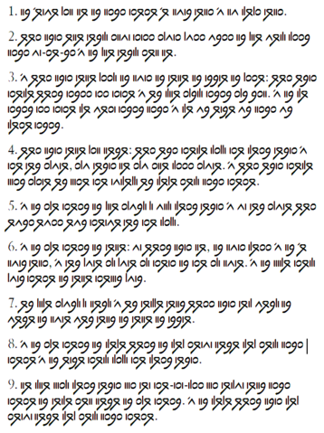 File:Babel text.png