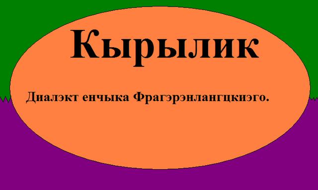 File:Кырылик флаг.png