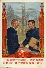 Soviet-Chinese poster