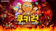 Korean Cookie Run 8th Season