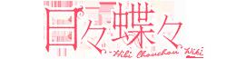 File:Hibi Chouchou Wiki.png