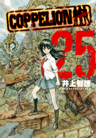File:Volume 25.png