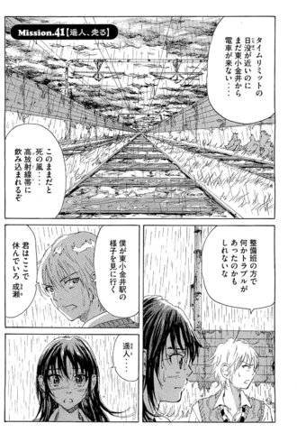 File:Chapter 62.png