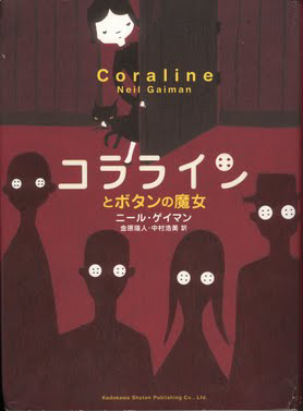 File:CoralineJapanesecover.jpg