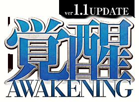 File:Update logo 1 1 awakening.png