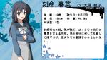 2U-Haruna-profile