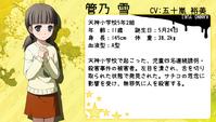 2U-Yuki-profile