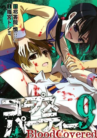 File:Blood Covered Vol 9.jpg