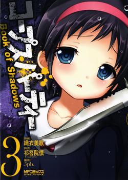 BookofShadows Volume 3 Cover