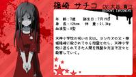 2U-Sachiko-profile