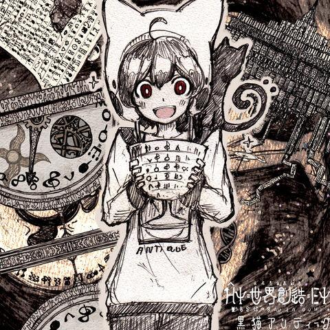 File:Sekaisouzou.jpg