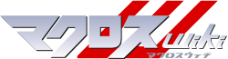 Macross wiki wordmark
