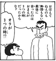 Semashi Nohara (Primera Aparicion)